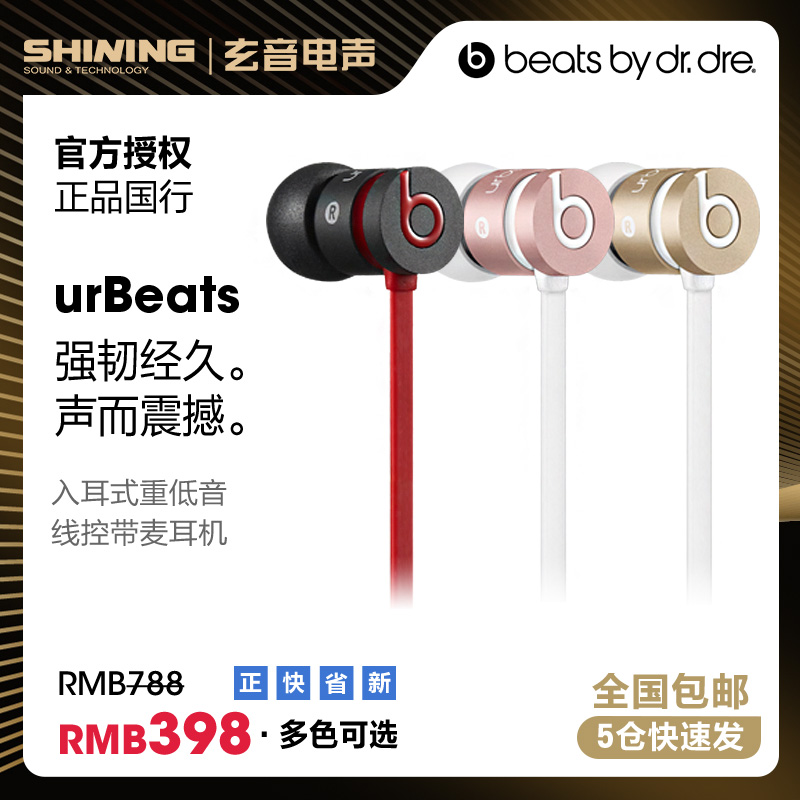 Authentic guaranteed Beats URBEATS 2 0 in-ear Apple b headphones subwoofer  magic sound mobile phone line control noise reduction earplugs