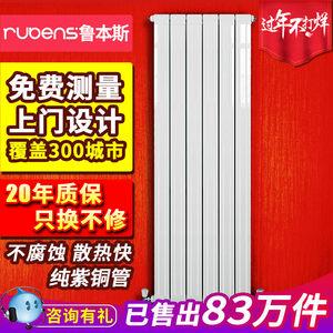 鲁本斯铜铝暖气片家用水暖散热片换热器小背篓壁挂式装饰集中供热