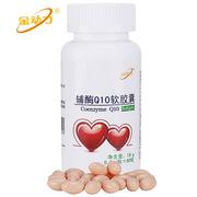 Weihai Ziguang nhà sản xuất chính hãng vàng coenzyme Q10 viên nang mềm trung và sản phẩm dinh dưỡng cho người già - Thực phẩm dinh dưỡng trong nước