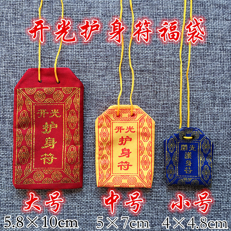 Amulet bag large and small blessing bag large business card can be  installed open peace charm Buddhist bag 0f2281d4c2dbf