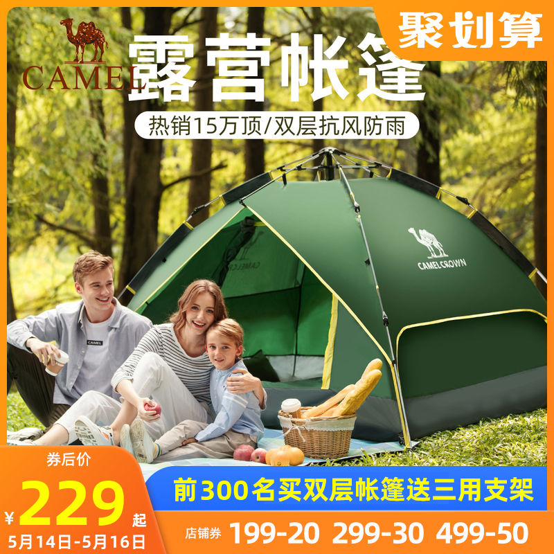 Camel hydraulic tent outdoor camping thickened 2 people 3-4 double fully automatic wild picnic rain camping equipment