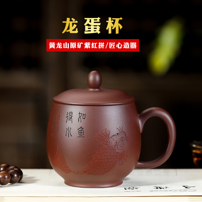 Yixing purple sand cup all handmade dragon egg cup original mine old purple red mud with lid home tea cup gift water cup.