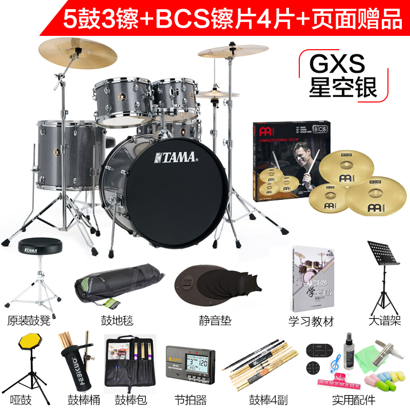 Star Silver Gxs+ Delivery Home + Bcs Set