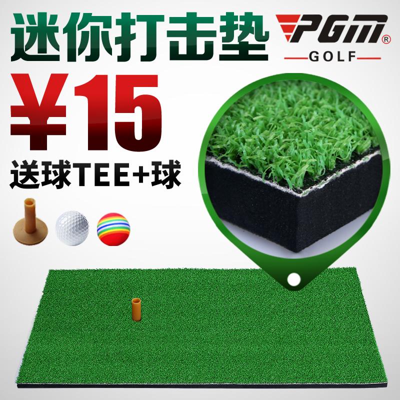 PGM golf mat trong nhà cá nhân thực hành mat mini swing bóng mat để gửi một loạt các kích cỡ