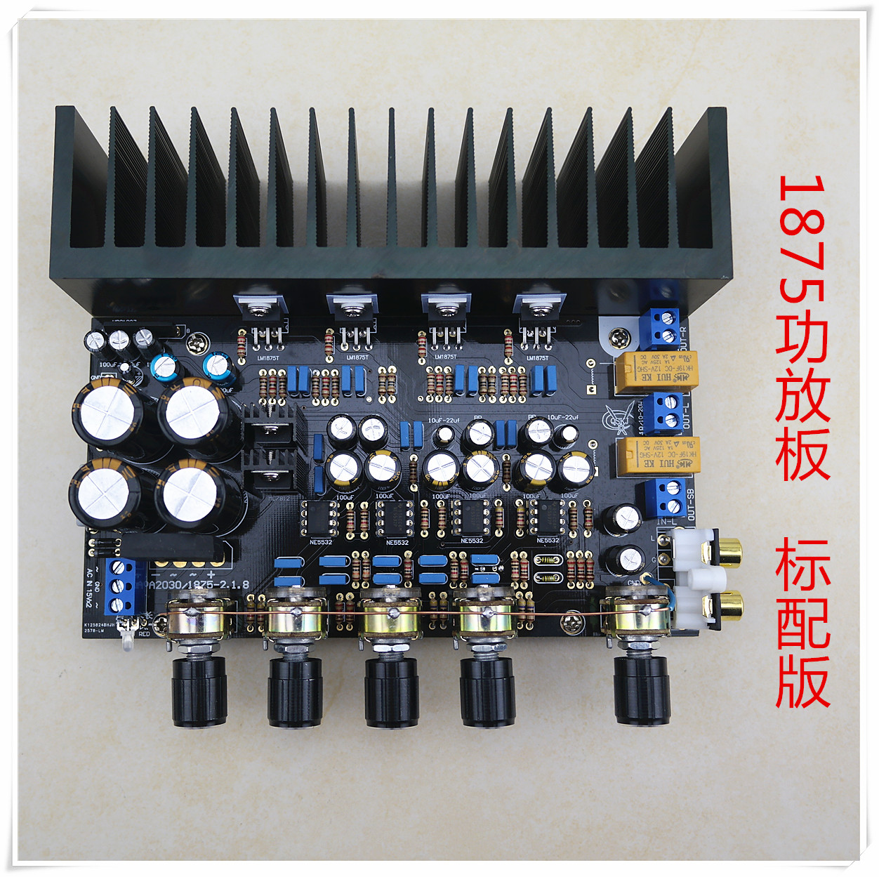 LM1875 power amplifier Board 2 1 channel Fever Super Bass differential BTL  audio finished plate parts sinking process