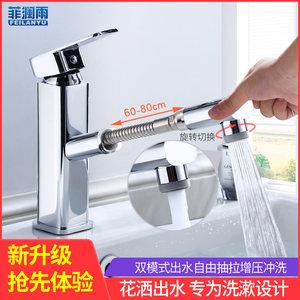 卫生间浴室抽拉式水龙头冷热洗脸盆洗手盆单孔面盆伸缩台盆洗脸池