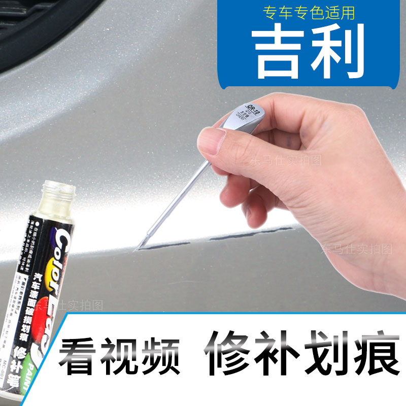 Geely Bo Yue Fill Paint Pen Han Yu White Dedicated Di Hao Gl Ice Crystal Mica Red Vision Gs Amber Gold Scratch Repair