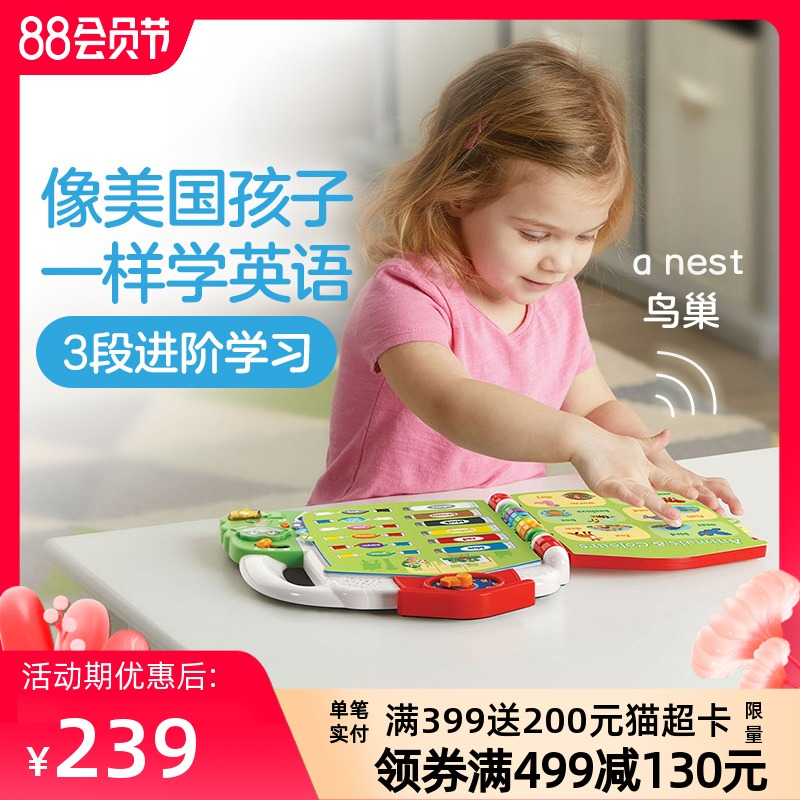 vtech English Advanced touch book Early learning machine Baby's voice point reading Children's Chinese-English enlightenment