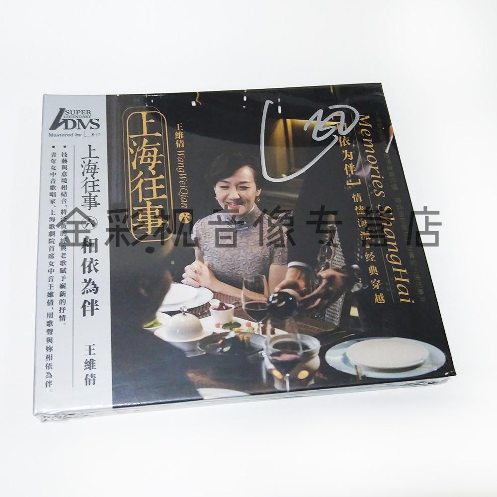 《相依版》音乐为伴往事碟王维倩上海正版六签名发烧ADMS1CD