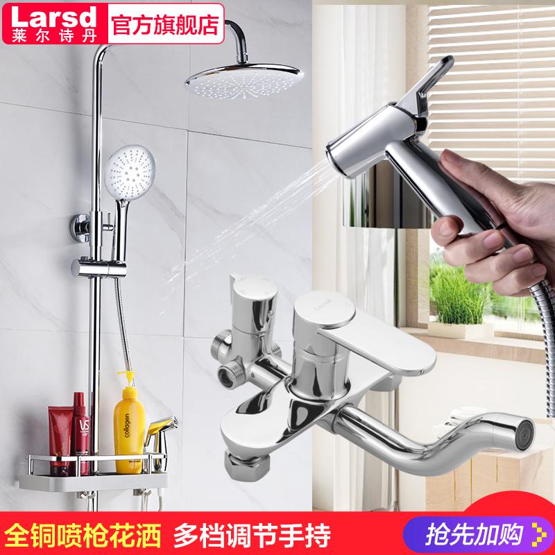 莱尔诗丹淋浴花洒套装全铜沐浴洗澡神器淋浴器淋雨喷头增压家用