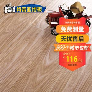 肯帝亚环保木地板强化复合地板12MM耐磨卧室家用厂家直销意匠05