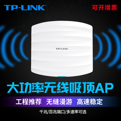 TPLINK wireless AP ceiling Gigabit port PoE power supply high power enterprise network House WIFI6 cover commercial engineering home 5G dual-frequency router Wi-Fi set TP-LINK