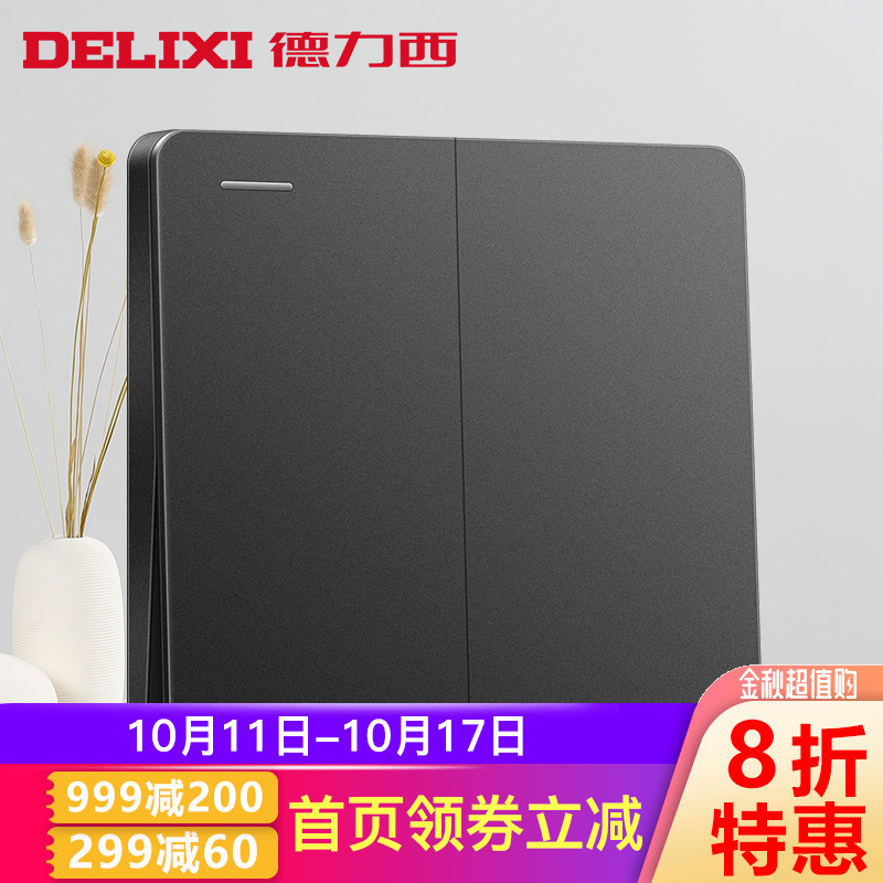 Delixi switch socket gray black flat plate two open double Control switch 86 household power supply wall surface
