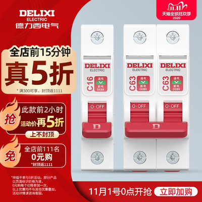 Delixi circuit breaker official air switch household small switch plastic case air open protector short circuit main socket