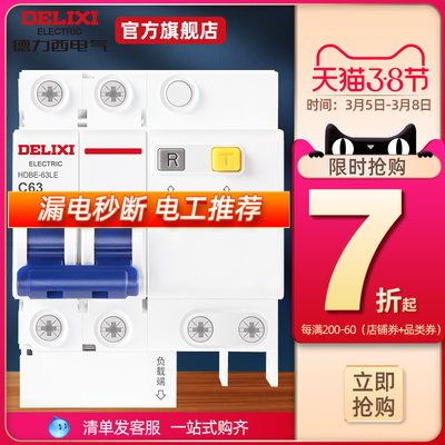 Deli West Leakage Protector Switch Household 63A Air Switch Protection Belt Leakage Power Efficer Empty Open Leakage
