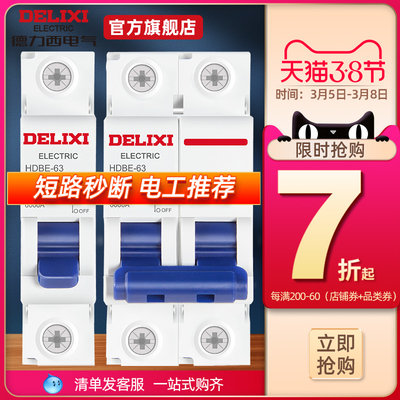 Delhi West Air Switch 2P3P100A Household IT Switch Three-phase Small Circuit Breaker Short Circuit Protection