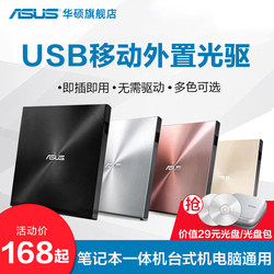 ASUS external CD / DVD recorder USB Samsung Apple laptop CD / DVD drive external mobile disc universal blue light USB external optical drive box