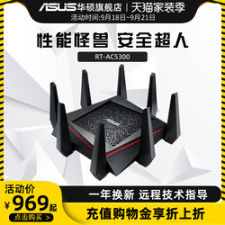 ASUS RT-AC5300 High Speed ​​Intelligent Tri-band Wireless AC5300M Gigabit Enterprise Router Home Through Wall