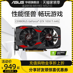 ASUS/ASUS Helldog GTX1050TI flagship store brand new 4g independent display desktop computer gaming chicken game independent graphics card 1050ti