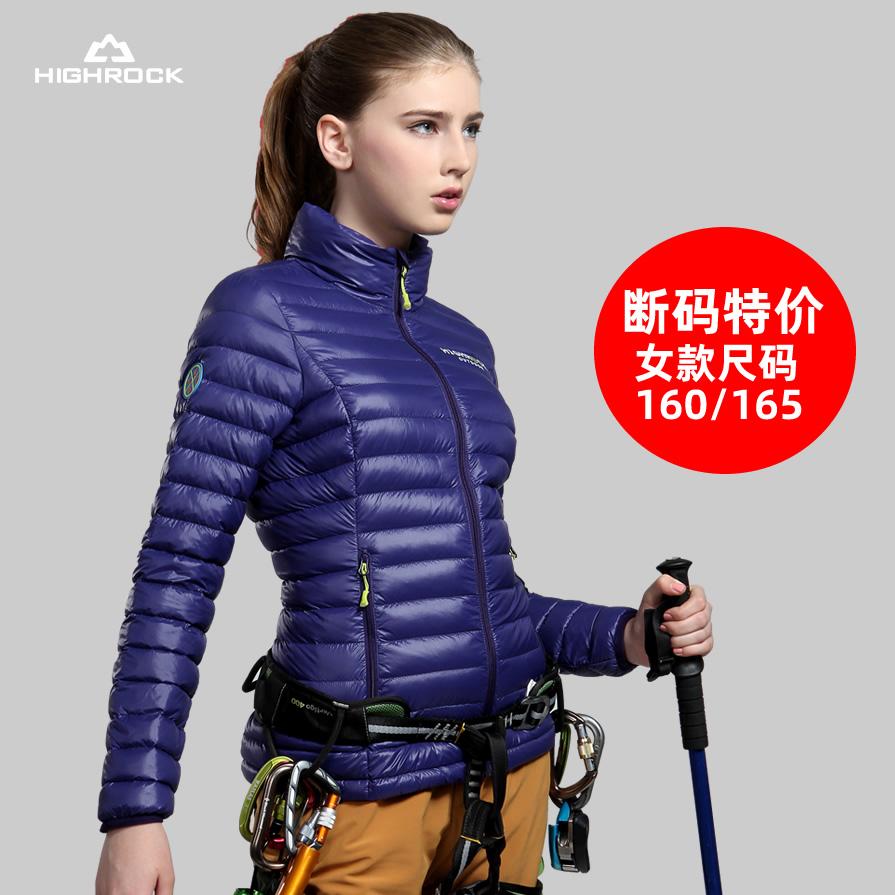 天石羽绒服女小个子修身登山运动超轻薄防水鹅绒冬季短款户外女装