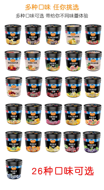 新仙尼蔓越莓果泥果酱烘焙甜品奶茶店专用果肉果粒芒果酱详细照片