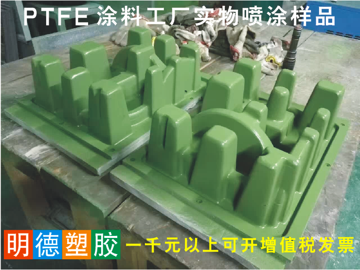 Teflon coating PTFE spray stripping non-stick coating anti-corrosion direct  water-based double PTFE emulsion