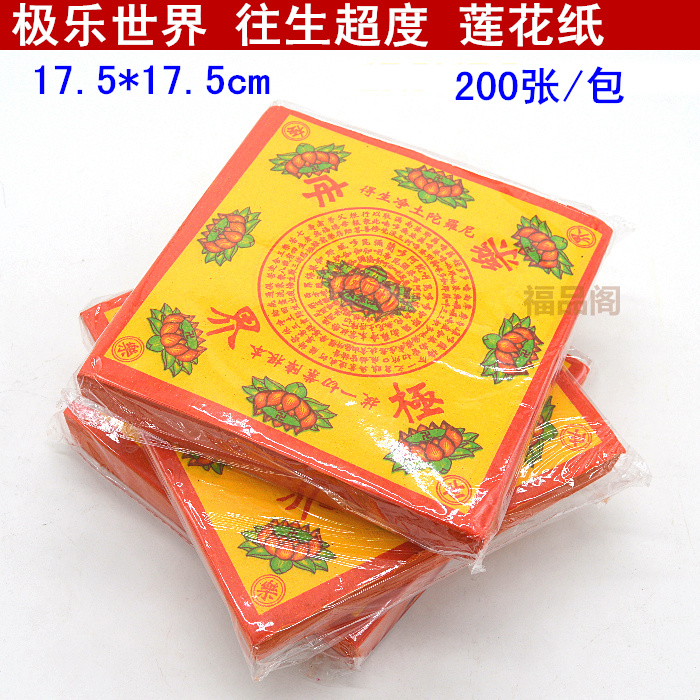 Color Golden Lotus immortality spell paper sanctum Buddhist worship  supplies rebirth gold paper 200
