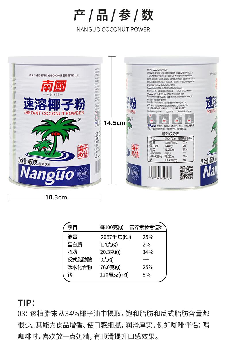 熟悉的味道,一冲就是椰汁:南国 速溶椰子粉 450g 19.9元包邮 买手党-买手聚集的地方
