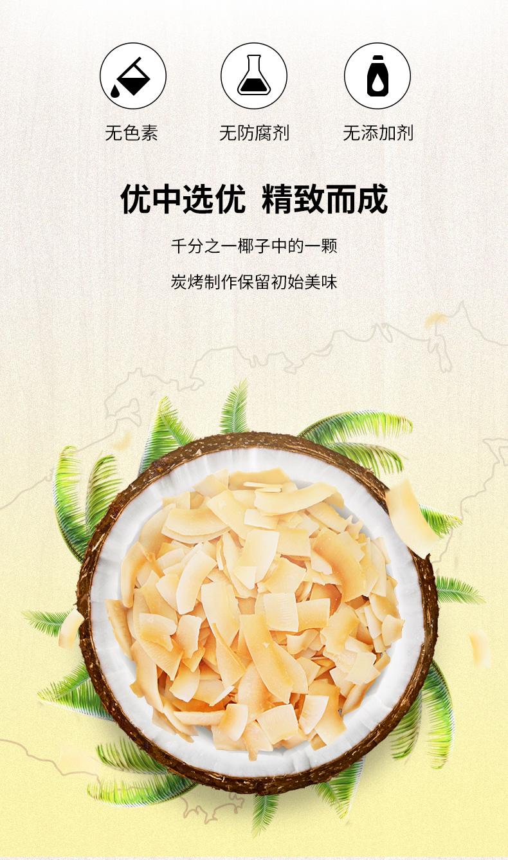 南国海南特产椰子脆片75g*5袋