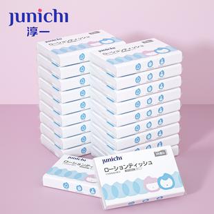 拍4件【淳一】婴儿乳霜云柔巾40抽20包