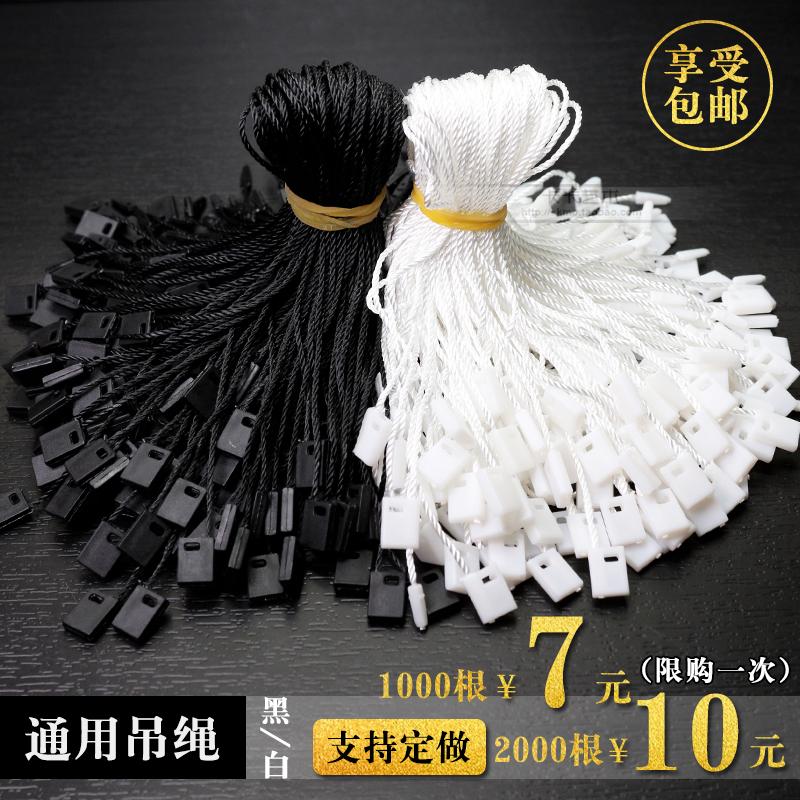 吊牌绳 吊粒定做 吊绳吊牌线 服装通用现货 吊绳定制塑料绳手穿绳