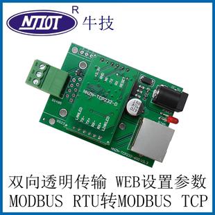 Сетевой маршрутизатор Cow technique  RS485 RS485 485 RJ45 MODBUS