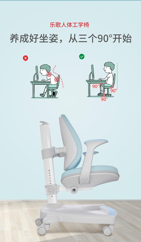 Loctek 乐歌EC2 儿童电动升降 实木学习桌+学习椅 图17