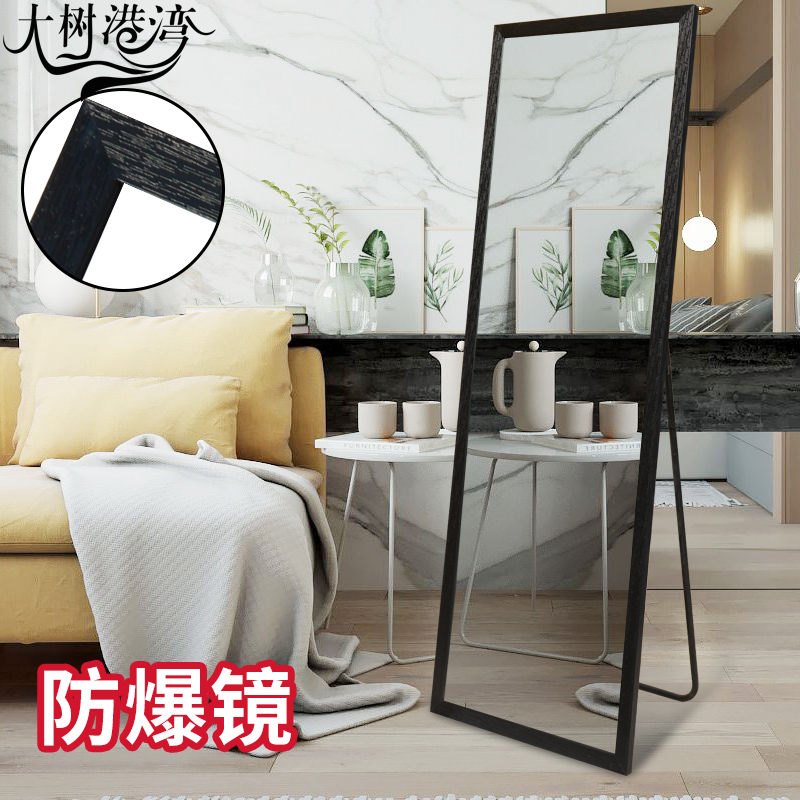 Bon Home Explosion Proof Mirror Full Length Mirror Dressing Mirror Living Room  Floor Mirror Wall