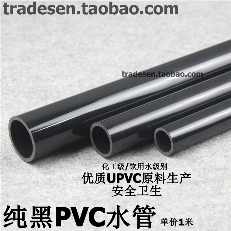 Usd 5 61 Pure Black Pvc Pipe Plastic