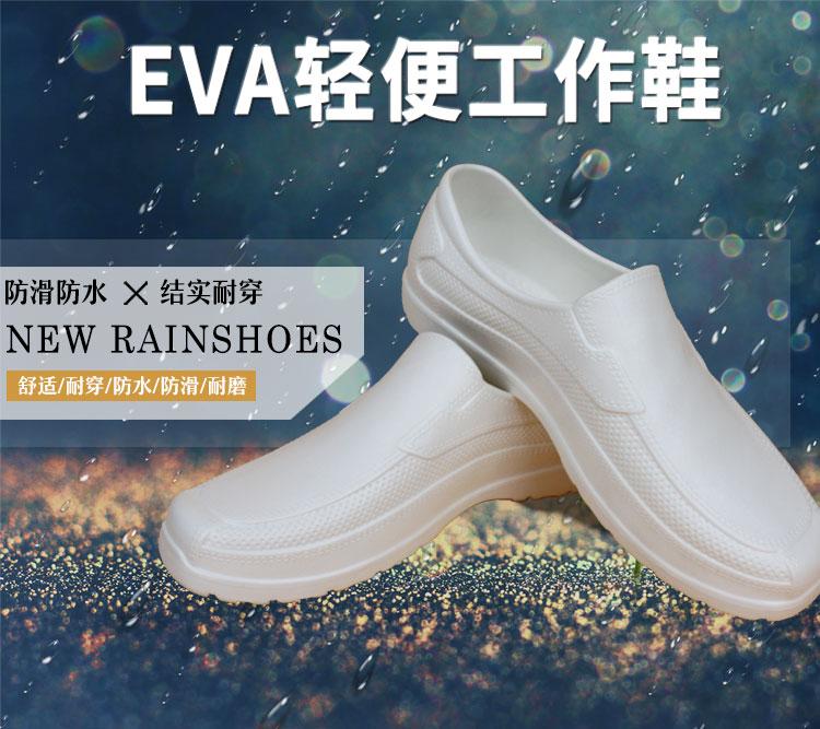 泡沫轻便耐磨短筒雨鞋水鞋水靴低帮食品靴胶鞋工厂车间工作鞋详细照片
