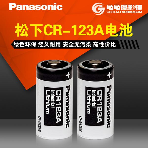 松下正品Panasonic松下CR123A 锂电池 3V CONTAX T2 照相机电池