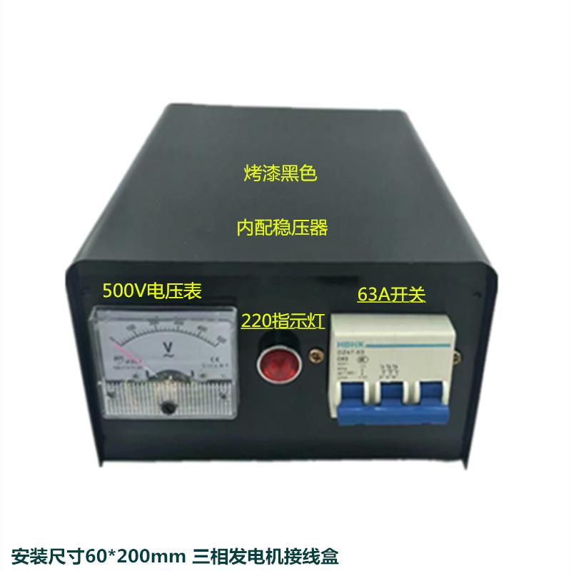 Diesel generator 3KW-12KW switch box three-phase Break Switch