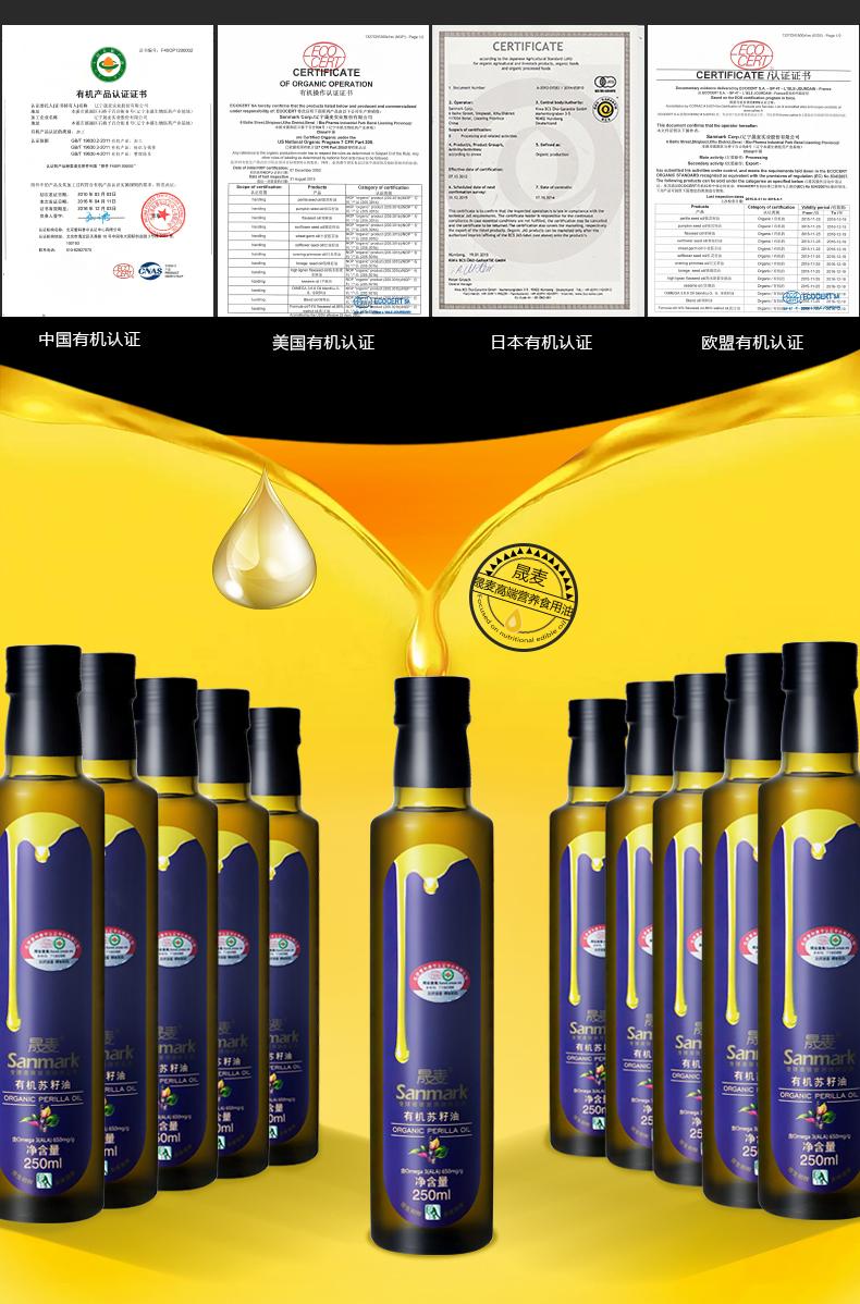 有機蘇籽油250ml_02.jpg