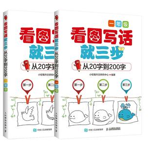 小学生看图写话三步注音版全套2册