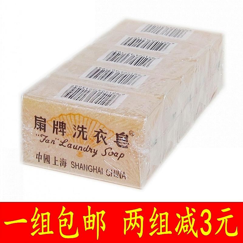 一条包邮 扇牌洗衣皂 老牌子家用透明老肥皂 国货正品150g*5块装