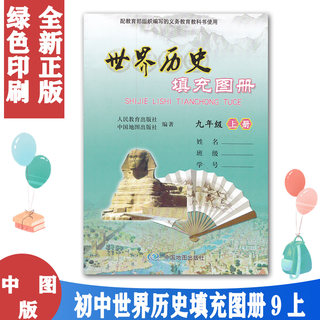 Genuine 2021 Use Zhongtu Edition World History Filling Atlas 九九级上书人教版 Contains some exercises reference answers China Cartographic Publishing House Cooperating with People Education Edition History Use