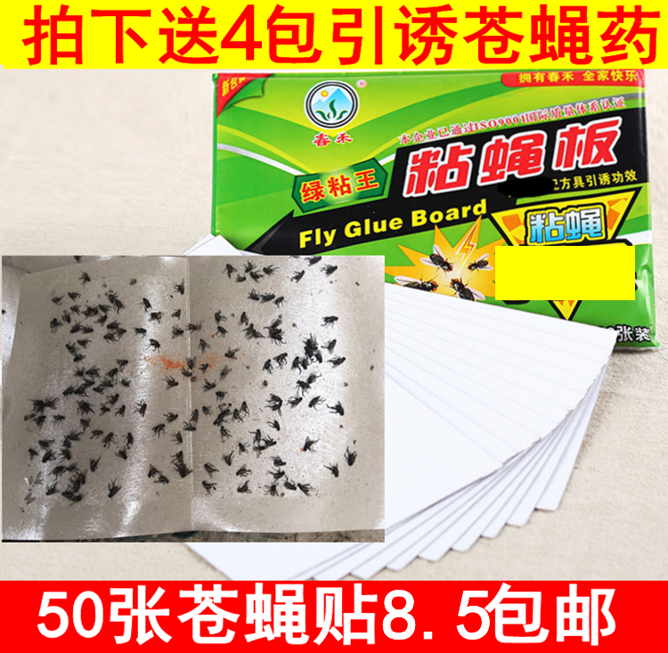All Categories  sc 1 st  YoYCart & 50 sticky paper flies flies board catching flies artifact cage strong sticky ...