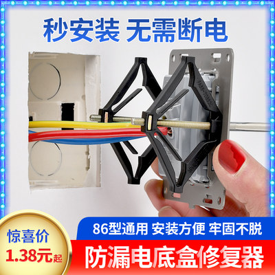 Type 86 cassette repairer wiring bottom box fixed artifact universal universal socket wall strut switch box wire box