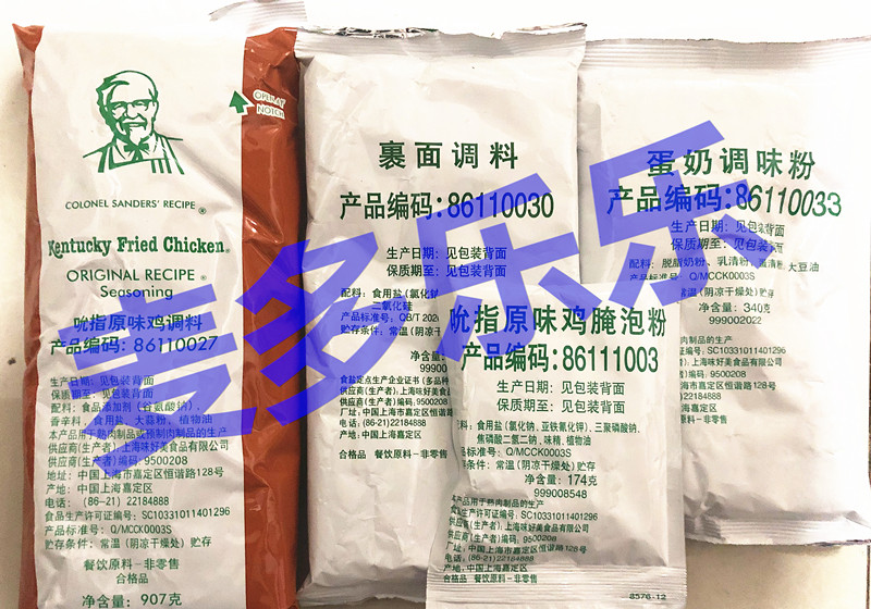 KFC KFC sucking Finger Original chicken marinade set wrapping seasoning egg Milk Seasoning Powder Original Chicken Seasoning