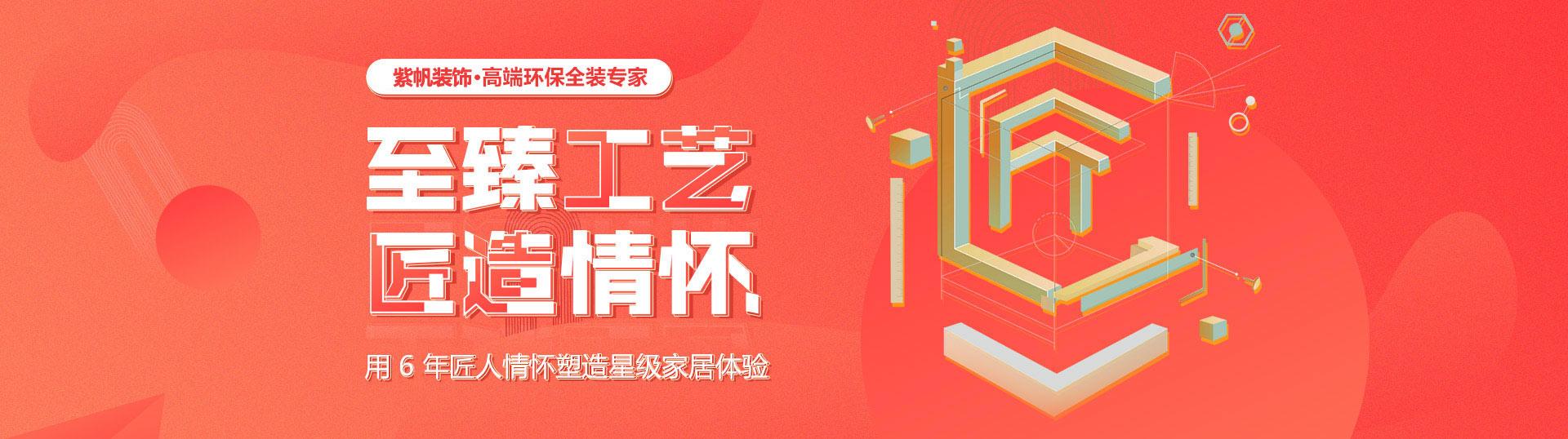 鄭州紫帆裝飾一站式整裝全包裝修開創者,所有施工工地全線使用先進的德系施工標準,嚴格按照ISO9001規范化施工