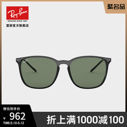 Rayban Ray-Ban sunglasses simple fashion light full frame small face men and women sunglasses 0RB4387F