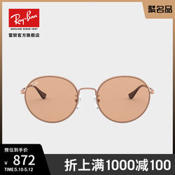 Rayban Ray-Ban Wang Jial's same paragraph metal Pan Tos mount trend retro men and women syntain 0RB3612D