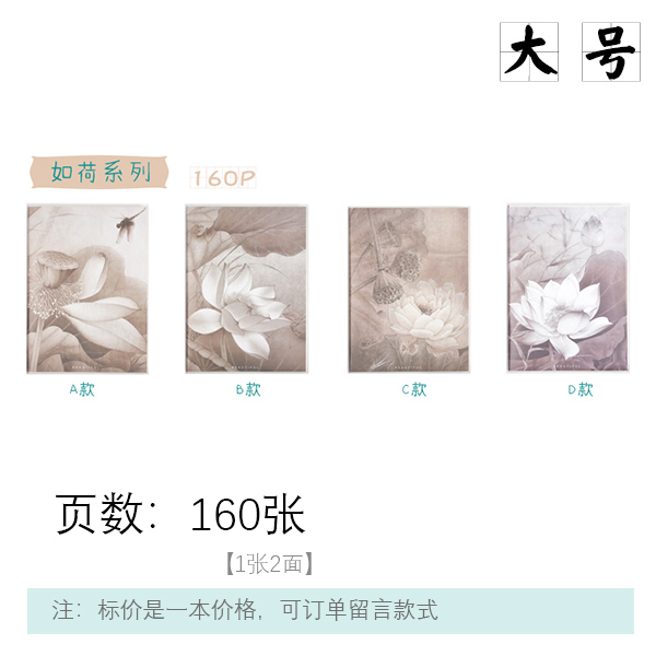 Such As The Series [1] [160 Sheets] Plastic Sleeve For Text