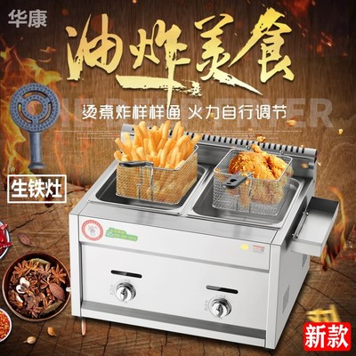 2021 double cylinder gas oil fryer commercial fryer gas double pot fry corrupt fries fried skewers born iron stove new